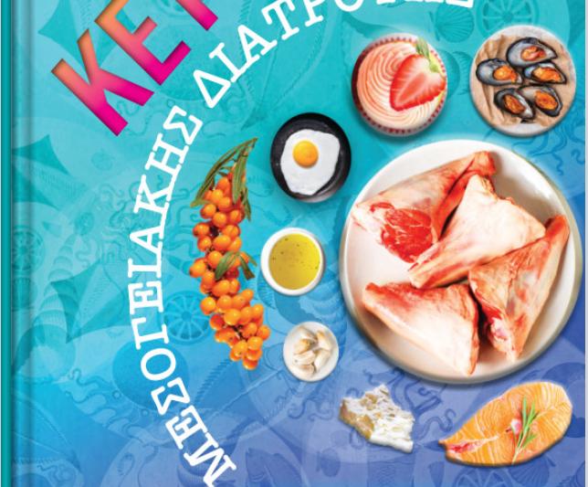 βιβλίο κέτο Μεσογειακής διατροφής