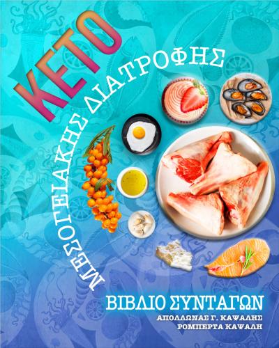 Συνταγών Κέτο Μεσογειακής Διατροφής